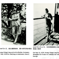 Chen Bo- Slides of CSCLF 6